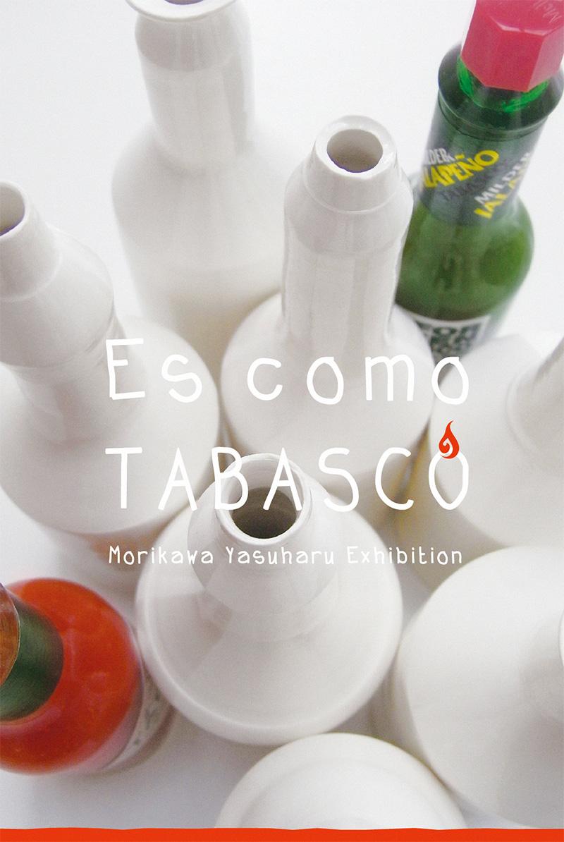 森川泰治陶芸家の個展フライヤー- アルニコデザイン