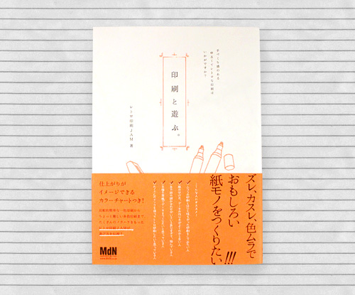 印刷と遊ぶ - 書籍掲載のお知らせ Alnico Design