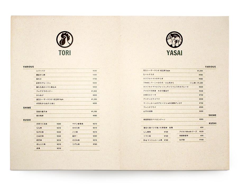 飲食店のメニュー制作-アルニコデザイン