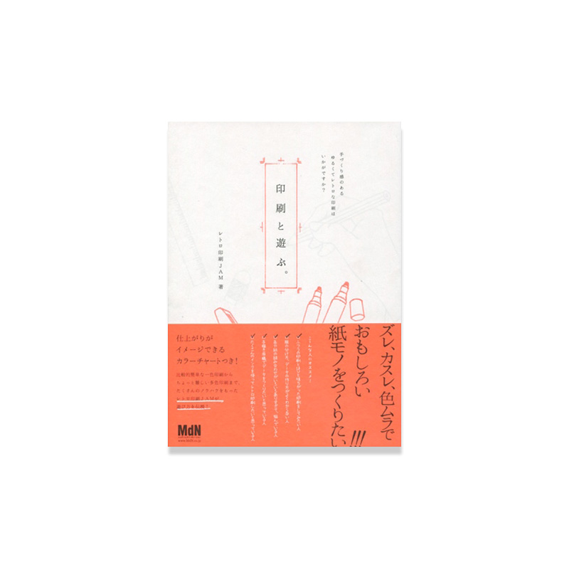 レトロ印刷の本
