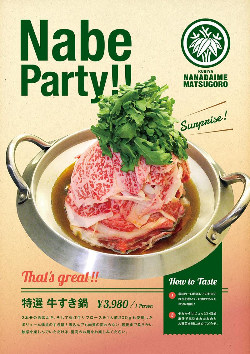 飲食店のポスターデザイン - アルニコデザイン