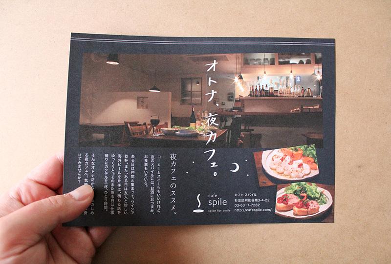かわいいフライヤー - Alnico Design アルニコデザイン