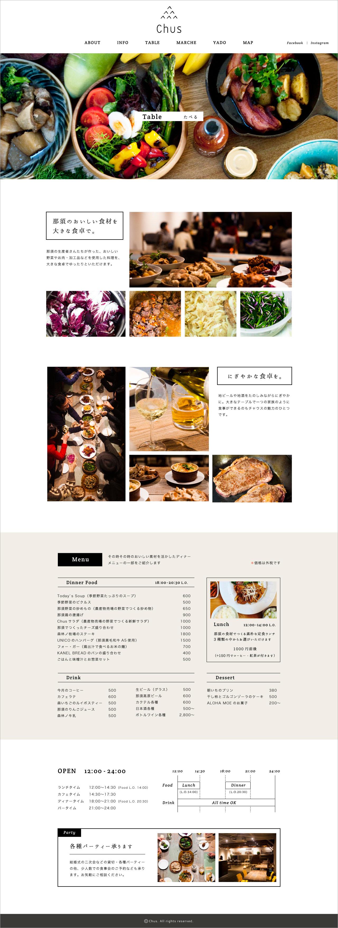 カフェ飲食店のホームページ制作 - アルニコデザイン