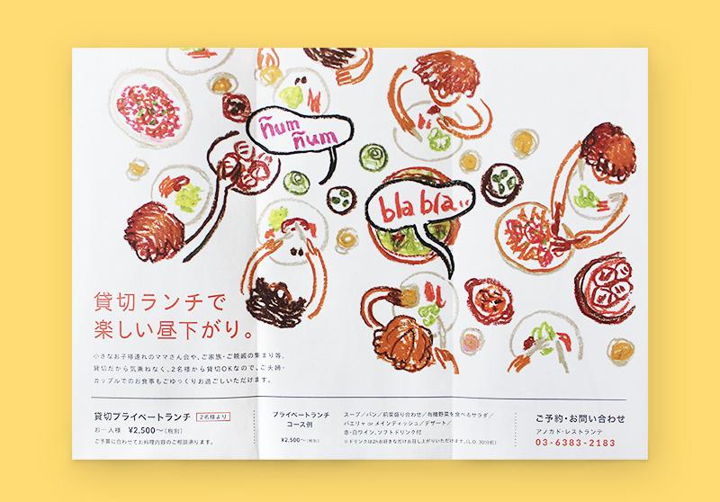 カフェ飲食店のリーフレット - アルニコデザイン