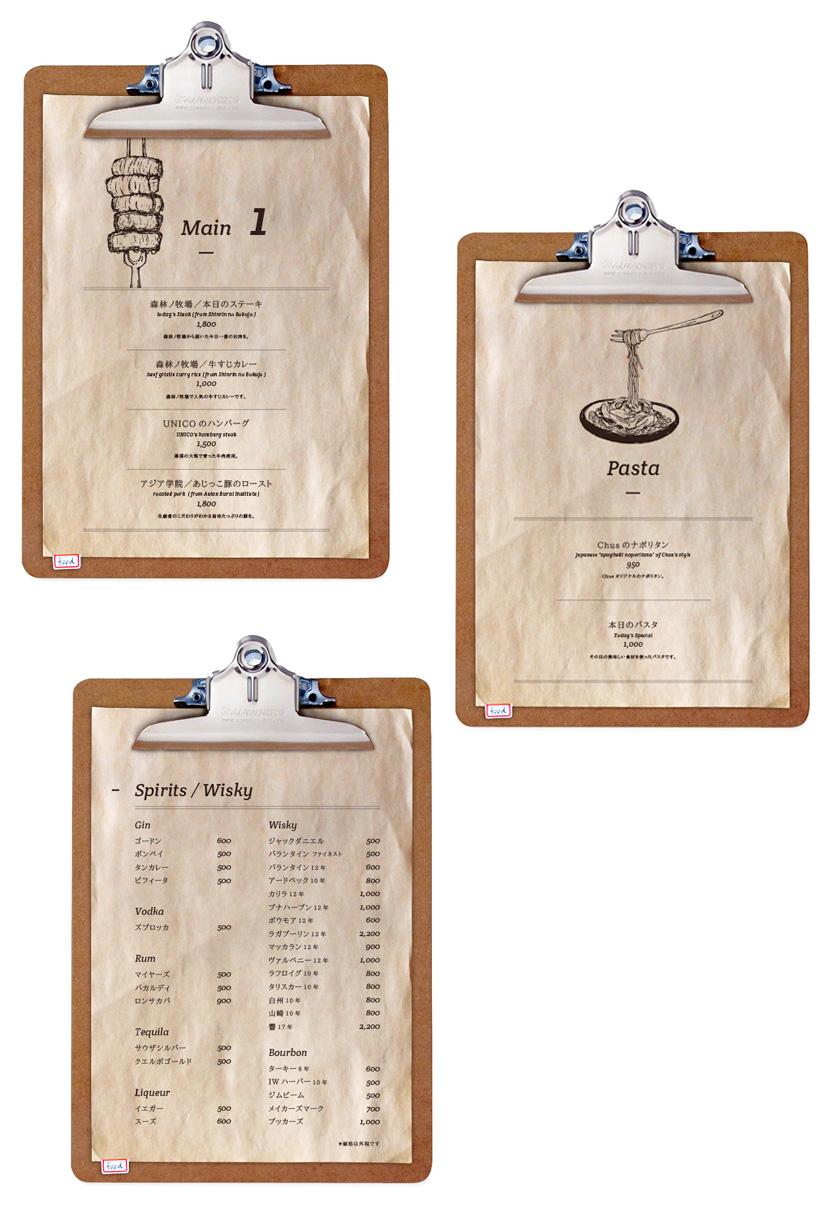 カフェ・飲食店のおしゃれなメニューデザイン - アルニコデザイン
