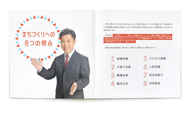 選挙用マニフェスト制作 - アルニコデザイン