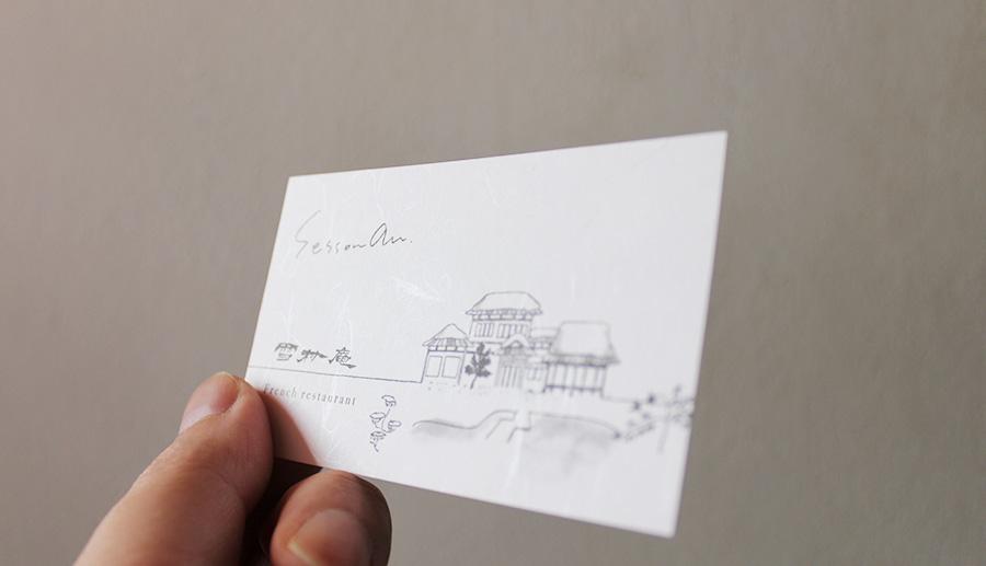 和風様式のフレンチレストランショップカード - アルニコデザイン