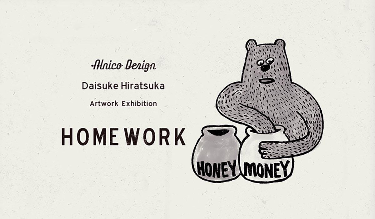 アルニコデザイン平塚大輔アートワーク展示「HOMEWORK」- Alnico Design