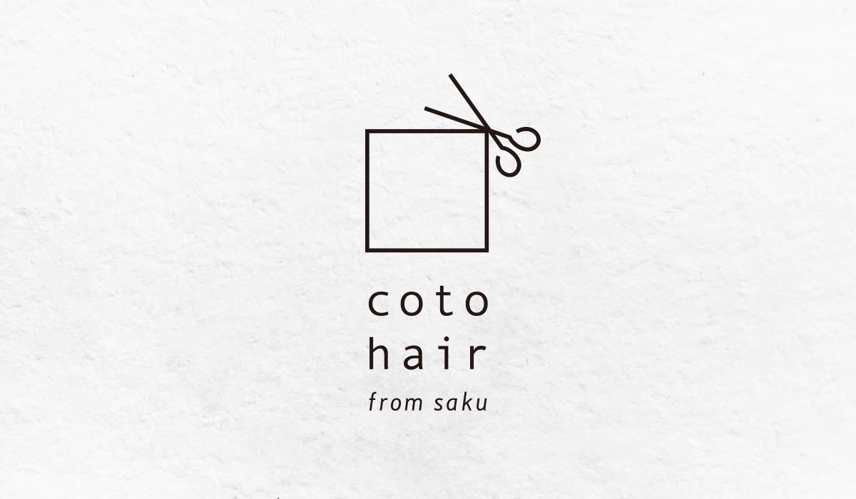coto hair 松戸の美容室の店舗ツールーアルニコデザイン