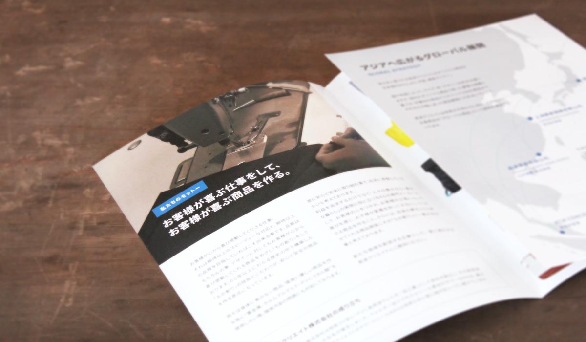 鞄バッグメーカーの会社案内パンフレット-アルニコデザイン