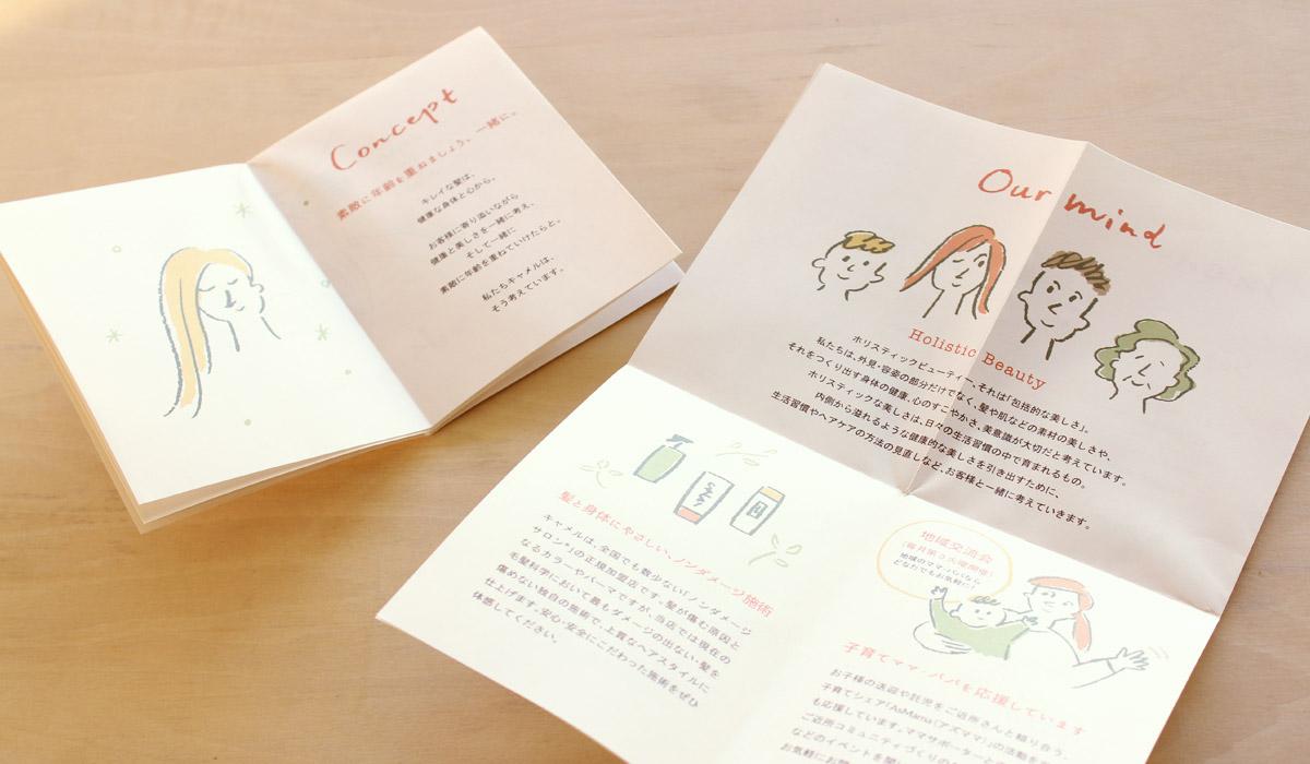 美容室Camelパンフレット-アルニコデザイン