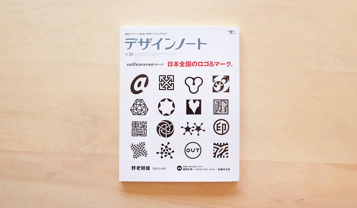 デザインノート70号掲載-アルニコデザイン