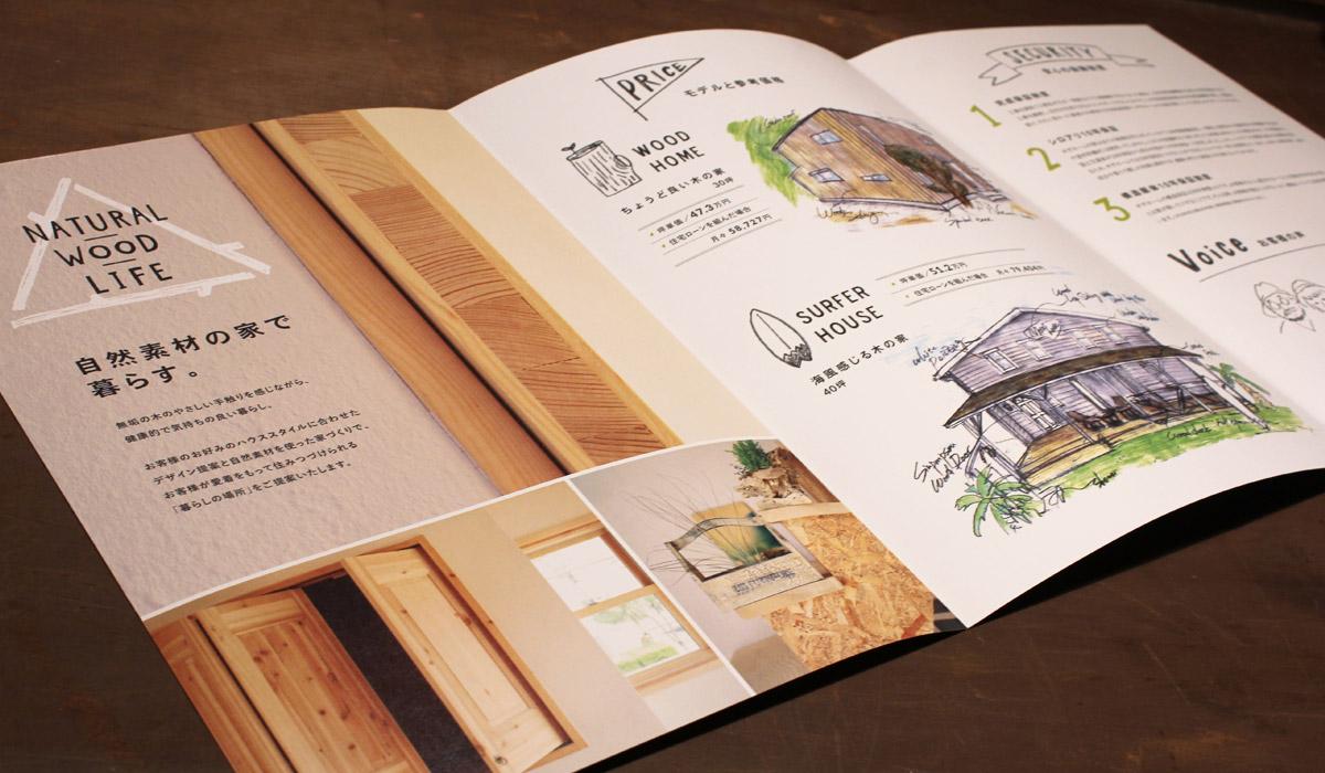 ハウスメーカーの会社案内パンフレット-アルニコデザイン