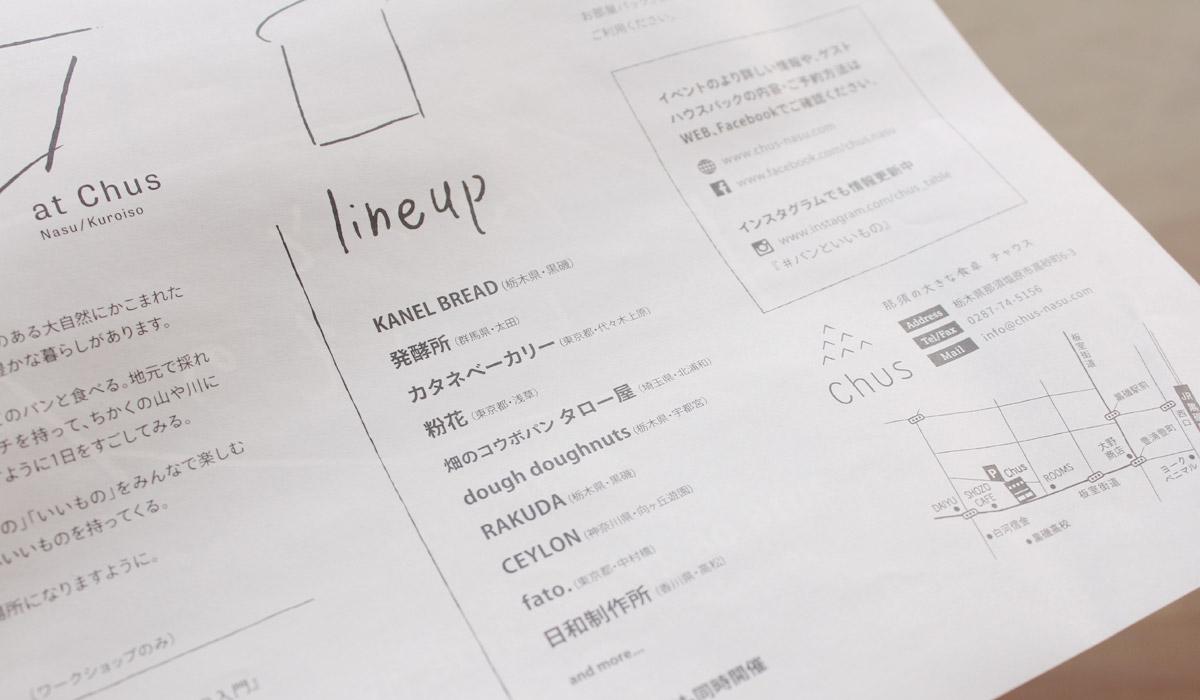 パンといいものフライヤー-アルニコデザイン