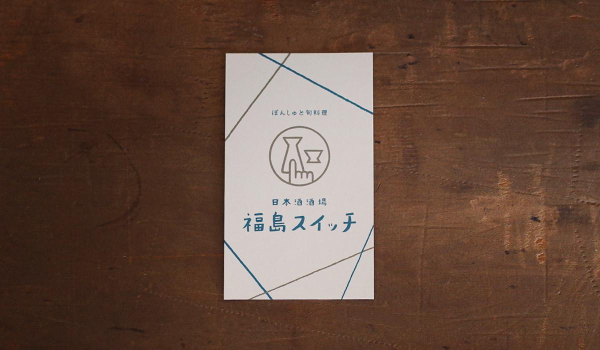 大阪福島の日本酒居酒屋ロゴ制作-アルニコデザイン