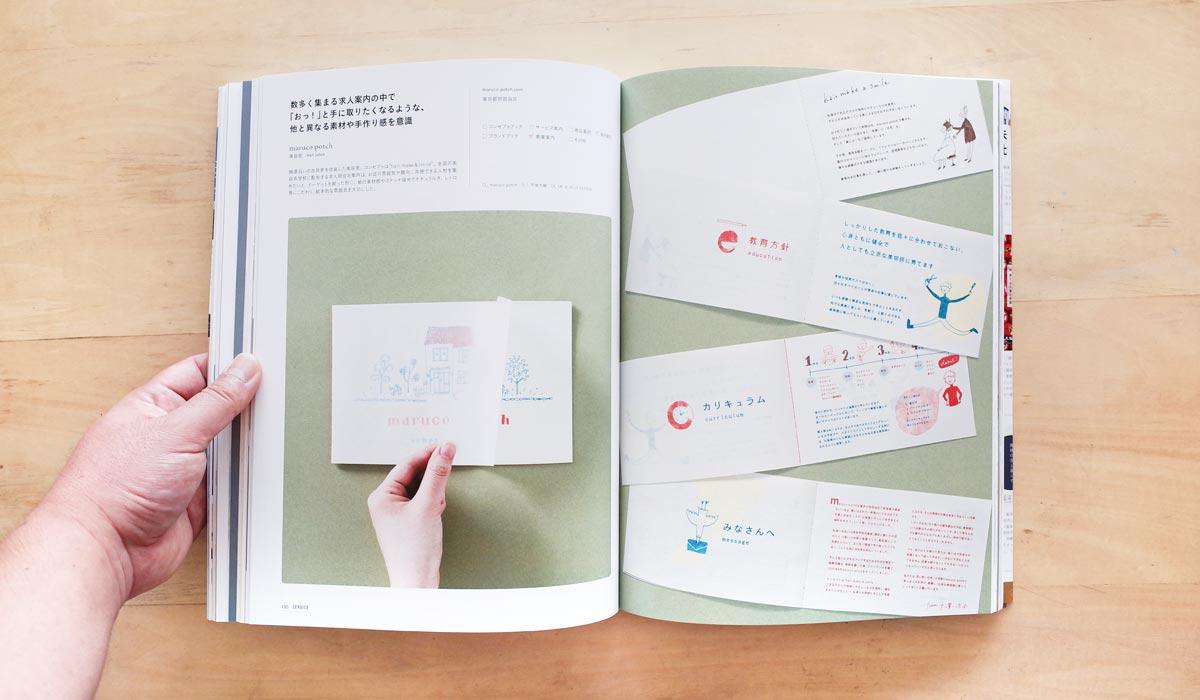 個性が光る!小さな会社のブランディングブック