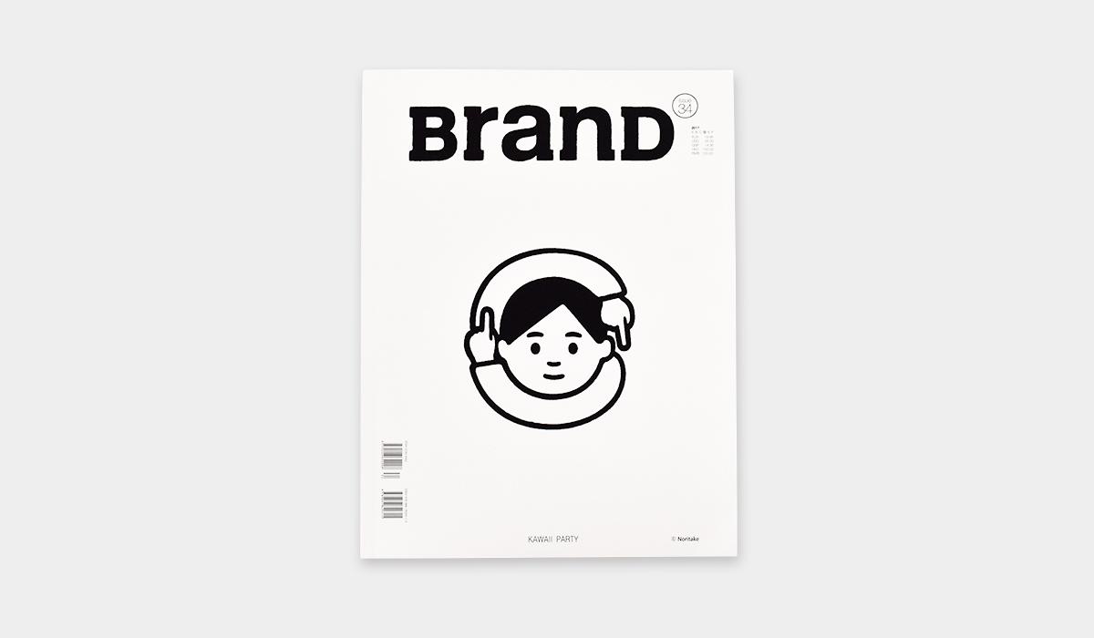 ALNICO DESIGN アルニコデザイン BranD magazine 香港 掲載
